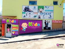 Ребрендинг магазину іграшок та канцтоварів