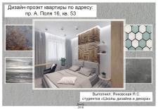 Дизайн интерьера, визуализация в 3d max