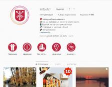 Продвижение городского паблика Instagram с нуля!