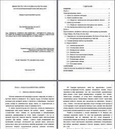 Написание дипломной работы по филологии