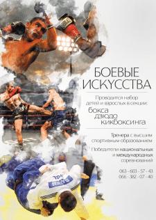 Плакат для спортивной секции