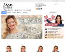 Продвижением сайта liza-fashion.ru