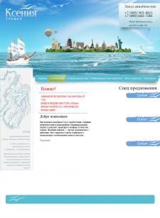 Ксения - туристическое агенство
