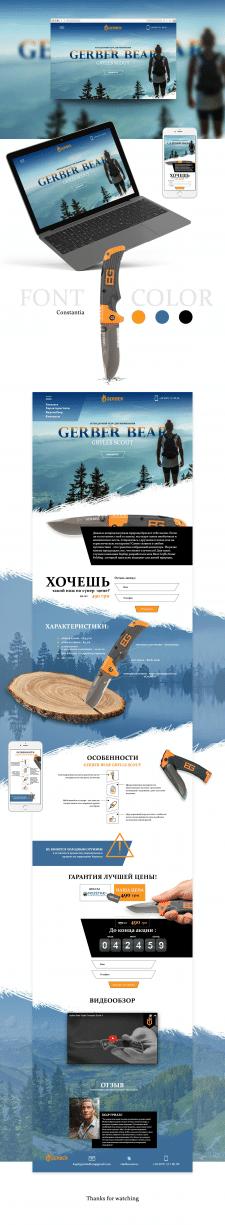 """Landing page """"нож для выживания"""""""