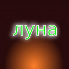 Светящая надпись.