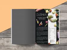 Дизайн статьи в журнал