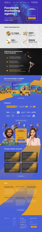 Дизайн головної сторінки для маркетингового сайту