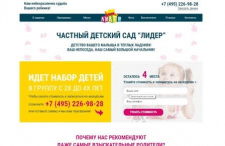 """ЧАСТНЫЙ ДЕТСКИЙ САД """"ЛИДЕР"""""""