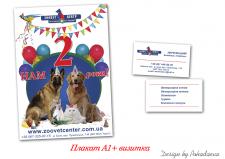 Полиграфия для ветеринарного центра