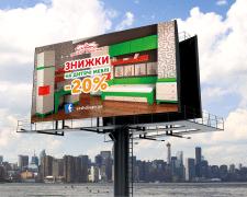 Билборд для магазаина мебели