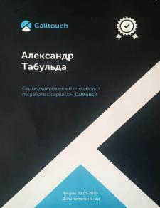 Сертификат Calltracking CallTouch