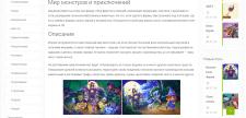 Обзор на игру Monster Farm