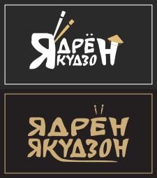 "Логотип для компании по доставке суши ""Ядрён Якудзон"""