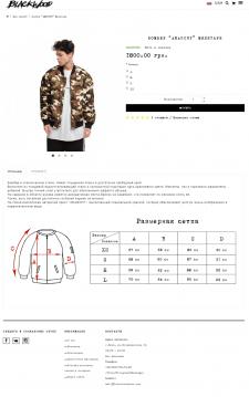 Интернет магазин украинского бренда уличной одежды