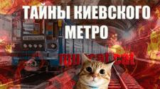 Тайны киевского метро