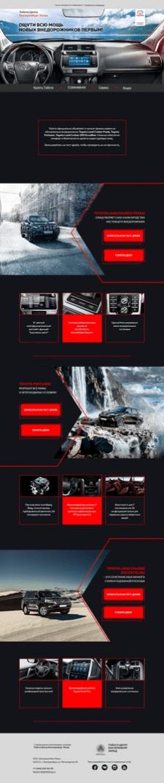 Дизайн лендинга для Toyota