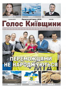 Щотижнева газета