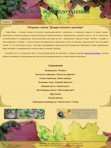 """Создания сайта """"Дожди осеннего разлива"""""""