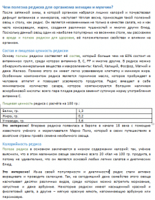 Польза и вред редиса (продукты)