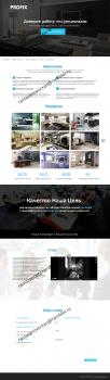 Сайт по дизайну интерьеров и ремонту