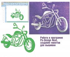 Мотоцикл. Программа для машинной вышивки