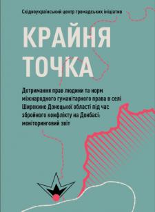 Коректура науково-популярного видання на 122 с.