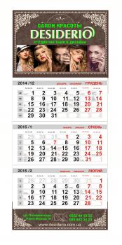 квартальный календарь салона красоты