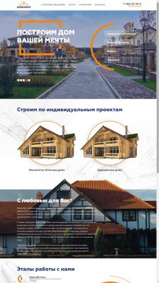 """Строительная компания """"АВИС"""""""