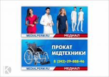 Рекламные баннеры Медтехника