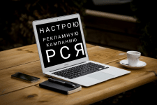 настройка или оптимизация рекламной кампании в РСЯ