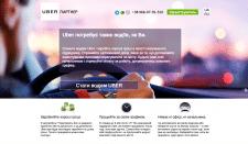 Дизайн и разработка сайта партнера UBER