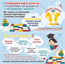 Виготовлення флаєра для дитячої школи