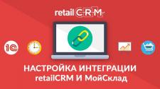 Интеграция Мой склад и RetailCRM