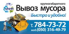 Раф - Вывоз мусора. Рекламный билборд
