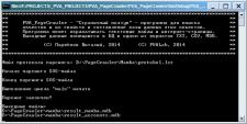 Настраиваемый парсер сайтов «PVA Page Crawler»