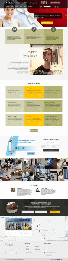 Сайт для стоматологии, верстка, натяжка WP