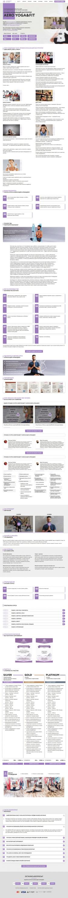 Сайт Курсів Інструкторів Йоги