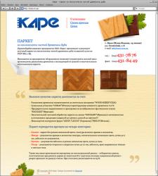 Сайт-визитка для деревообрабатывающего предприятия «Каре»