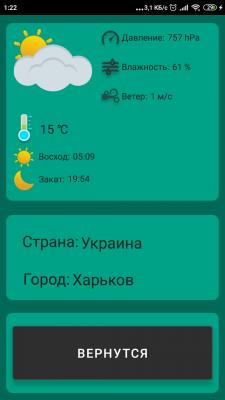 Android Приложение Погоды