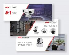 Банери для сайту Hikvision