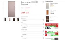 Поддержка интернет-магазина по продаже дверей