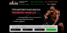 Лендинг - продажа тренировочных масок