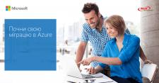 """Рекламный баннер продукта """"Azure"""" от Microsoft"""