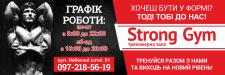 Баннер Strongym