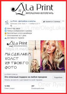 La Print - фотообои и холсты  Facebook + Instagram