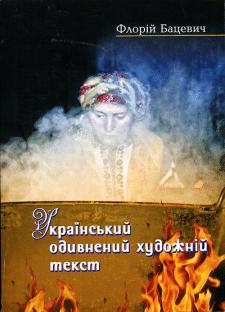 Український одивнений художній текст. Монографія
