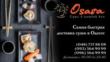 Визитка для службы доставки суши
