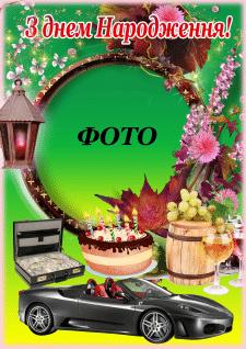 Поздравление на день рождения