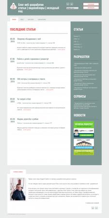 Блог веб разработки