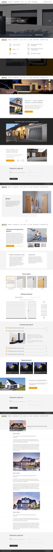 Дизайн сайта для официального дилера Hormann